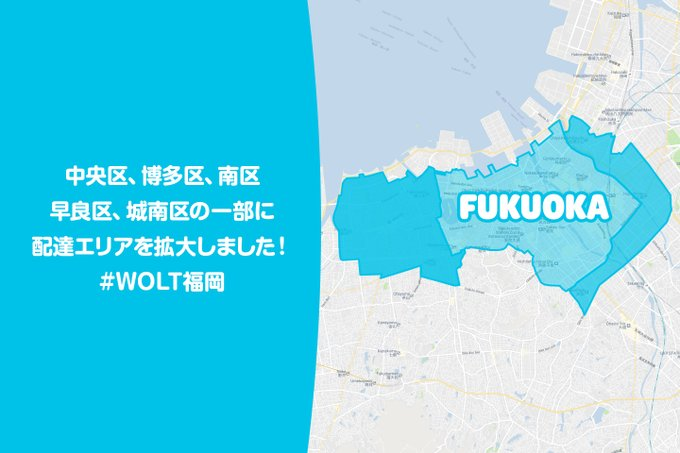 Wolt(ウォルト)福岡の配達エリア・対応地域詳細【中央区、博多区、南区、早良区、城南区にエリア拡大 】
