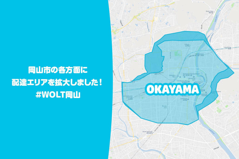 Wolt(ウォルト)岡山の配達エリア・対応地域詳細