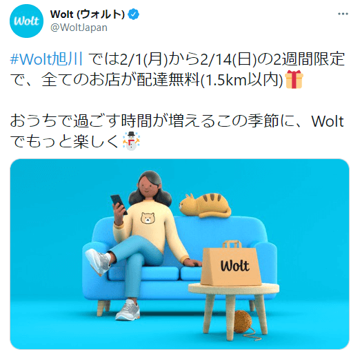 Wolt(ウォルト)キャンペーン【旭川限定配達料金無料】