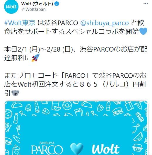 Wolt(ウォルト)クーポンプロモコード【渋谷PARCO限定865円キャンペーン】