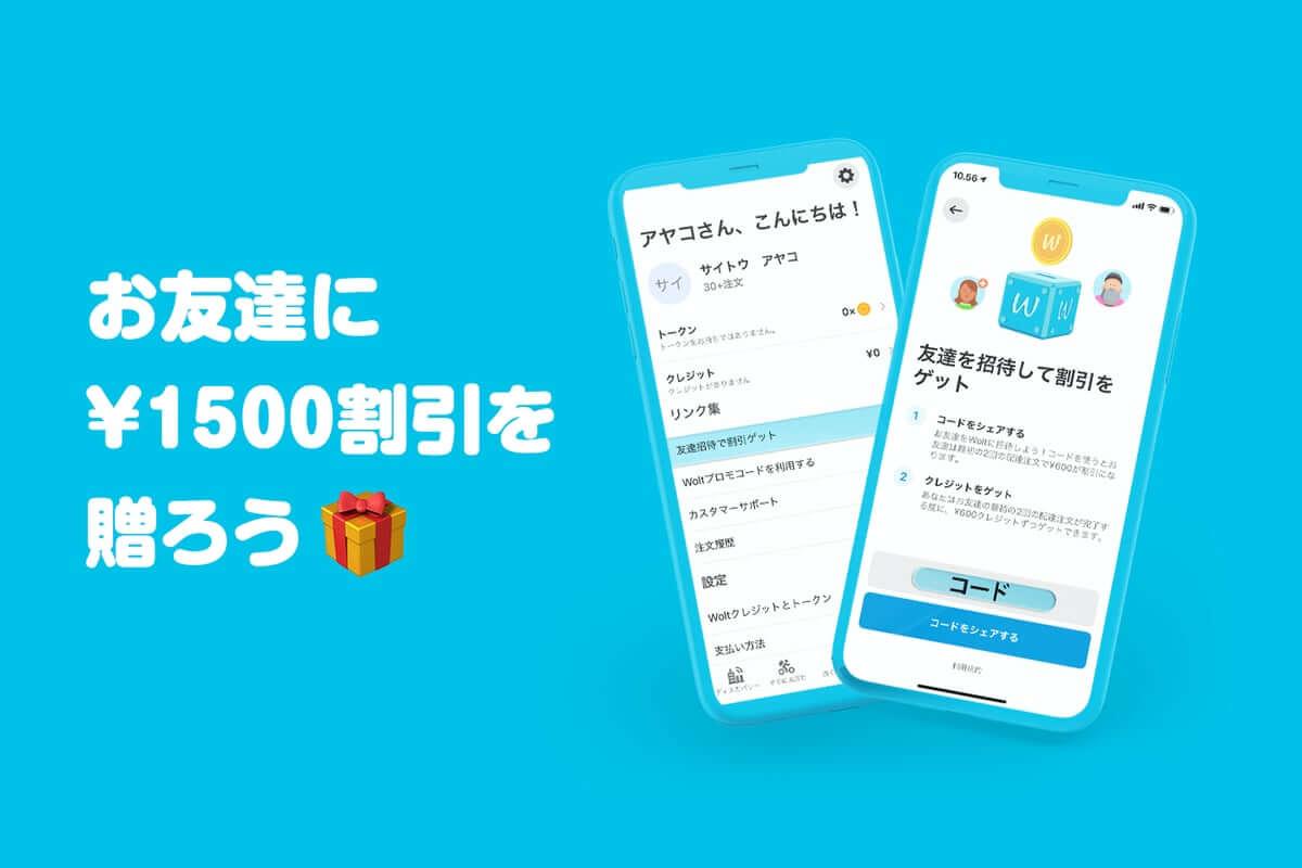 Wolt(ウォルト)クーポン・プロモコード・キャンペーン【友達紹介1500円&900円】