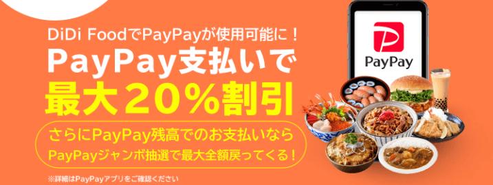 DiDiフードクーポン・キャンペーン【最大20%割引・抽選で全額返還の超PayPay祭り】