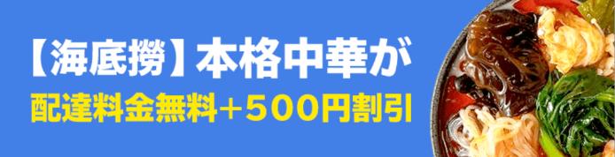 DiDiフードクーポン・キャンペーン【兵庫限定・海底撈が配達料金無料&500円割引】