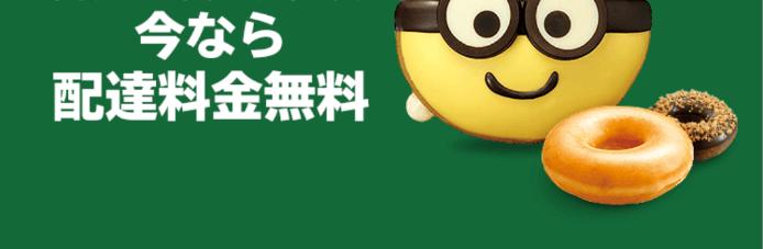DiDiフードクーポン・キャンペーン【大阪限定・人気店配達料金無料】
