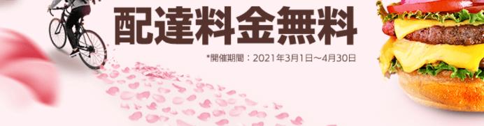 DiDiフードクーポン・キャンペーン【福岡限定地元の名店配達料金無料】