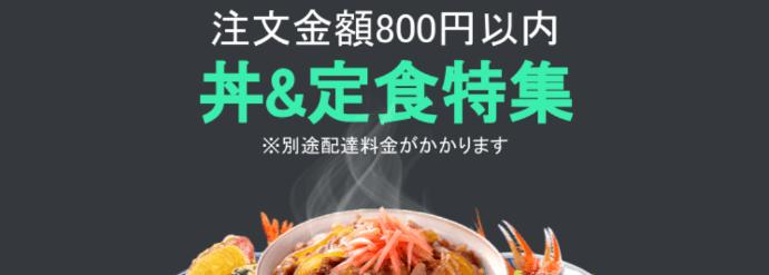 DiDiフードクーポン・キャンペーン【福岡限定・最大50%OFFもある注文金額800円以内の丼/定食特集】