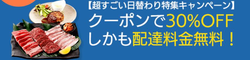 DiDiフードクーポン・キャンペーン【福岡限定総額5000円超クーポン】