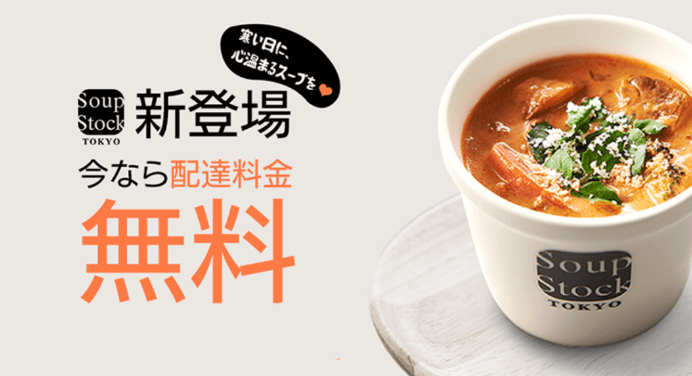 DiDiフードクーポン・キャンペーン【福岡限定Soup Stock Tokyo配達料金無料】