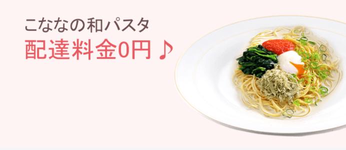 DiDiフードクーポン・キャンペーン【福岡限定こなな配達料金無料】