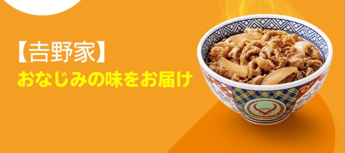 DiDiフードクーポン・キャンペーン【兵庫限定・吉野家30%OFF&配達料金無料】