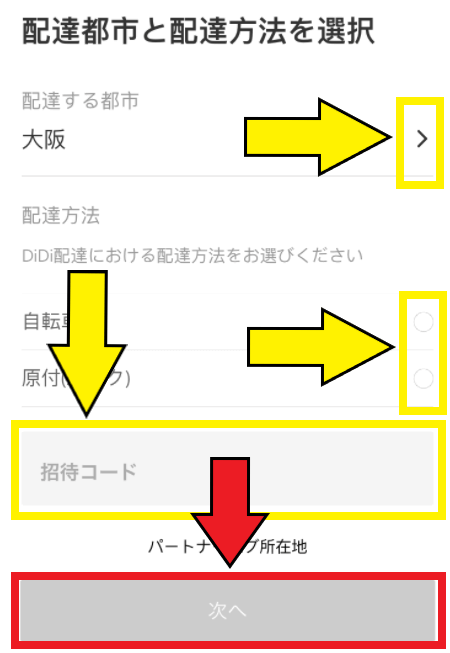 DiDi配達員・配達パートナーの登録方法