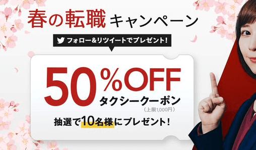 DiDiフードクーポン・キャンペーン【didi(ディディ)タクシー50%OFFクーポンが当たる】