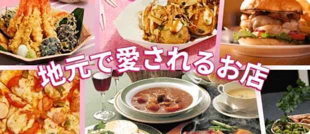 フードパンダ(foodpanda)クーポンコード・キャンペーン【地元で愛されるお店が最大30%OFFキャンペーン】