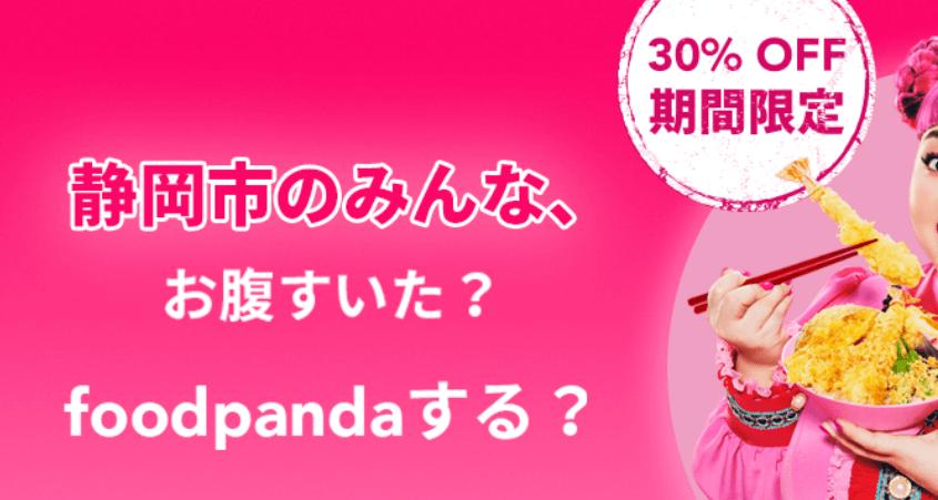 フードパンダ(foodpanda)クーポンコード・キャンペーン【上限1500円・静岡市上陸記念30%OFF限定クーポン】