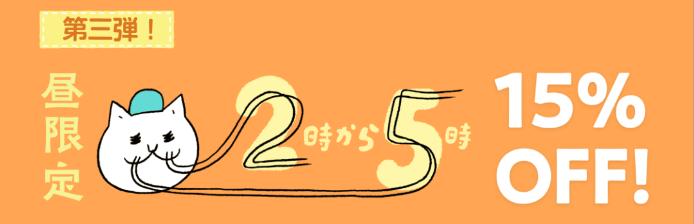 フードネコ(FOODNEKO)クーポンコード・キャンペーン【お昼限定15%OFFクーポン・食べそびレスキューポン第三弾】