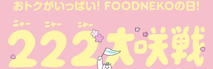 フードネコ(FOODNEKO)クーポンコード・キャンペーン【2週連続22%OFFクーポン222大作戦】