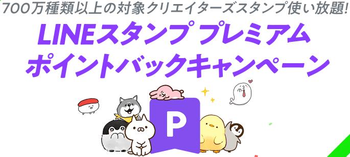 LINEMO(ラインモ)キャンペーン【LINEスタンププレミアム・240ポイントキャッシュバック】