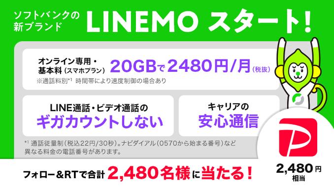 LINEMO(ラインモ)キャンペーン【2480円相当のPayPayボーナスが当たるサービス開始キャンペーン】