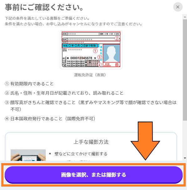LINEMO(ラインモ)申し込み方法
