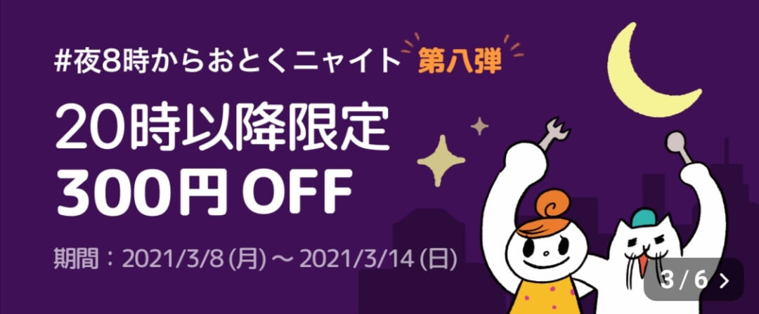 フードネコ(FOODNEKO)クーポンコード・キャンペーン【20時以降2、3回目も使える300円割引】