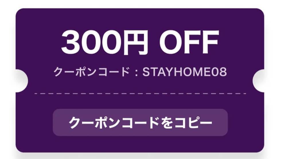 フードネコ(FOODNEKO)クーポンコード・キャンペーン【20時以降2、3回目も使える300円割引】STAYHOME08