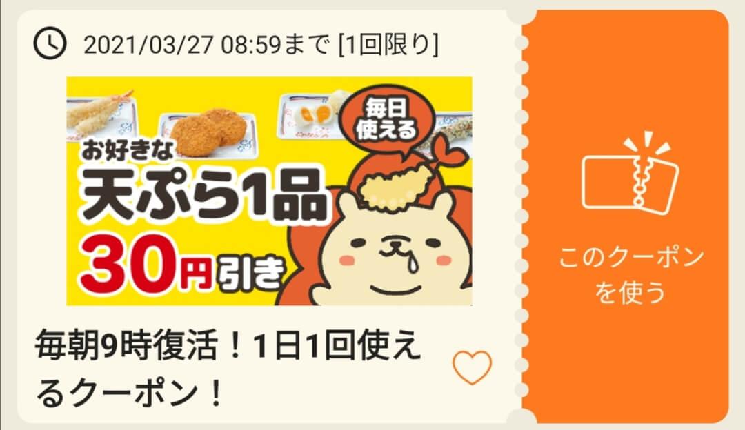 はなまるうどんクーポン・キャンペーン割引【毎日もらえる天ぷら1品30円割引 はなまるアプリクーポン】