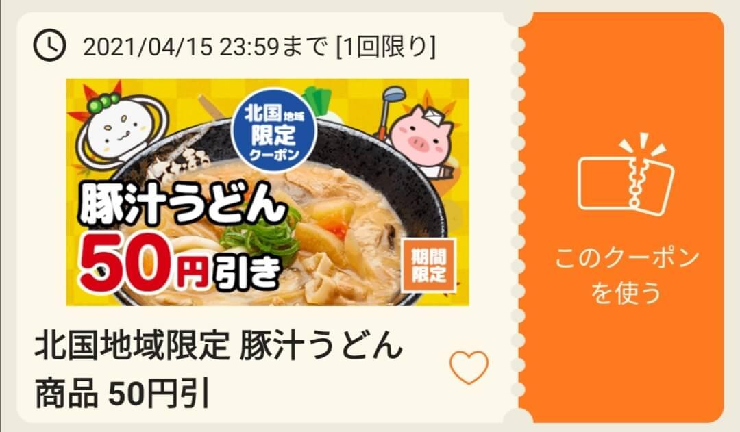 はなまるうどんクーポン・キャンペーン割引【北国限定・豚汁うどん50円割引 はなまるアプリクーポン】