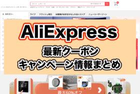 アリエクスプレスクーポン・招待コード・プロモコード速報【AliExpress】