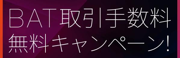 bitbank(ビットバンク)キャンペーン【ベーシックアテンショントークン(BAT)取引手数料無料】
