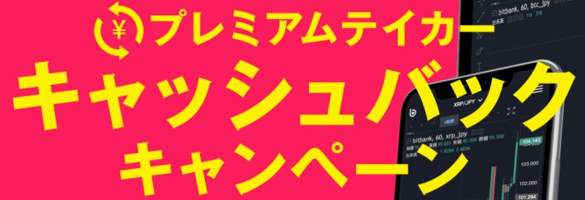 bitbank(ビットバンク)キャンペーン【プレミアムテイカーのテイカー手数料20%キャッシュバック】