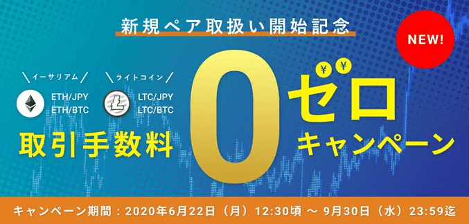 bitbank(ビットバンク)キャンペーン【新規ペア取引手数料無料(ゼロ)キャンペーン】
