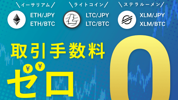 bitbank(ビットバンク)キャンペーン【取引手数料無料(ゼロ)キャンペーン】