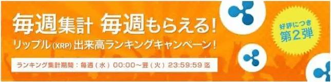 bitbank(ビットバンク)キャンペーン【100000円相当のリップルが貰えるランキングキャンペーン】