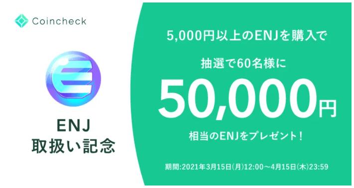コインチェック(Coincheck)キャンペーン【60名にENJ50000円分プレゼント】