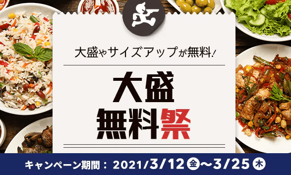 出前館クーポン・キャンペーン【大盛やサイズアップが無料・大盛無料祭】