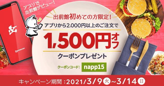 出前館クーポン・キャンペーン【アプリデビューで1500円分のクーポンが貰える】