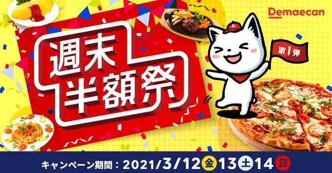 出前館クーポン・キャンペーン【週末半額祭】