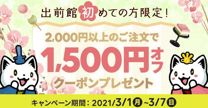 出前館クーポン・キャンペーン【初回限定1500円OFFクーポン】