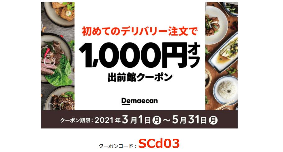 出前館クーポンコード・キャンペーン【初回1000円割引】