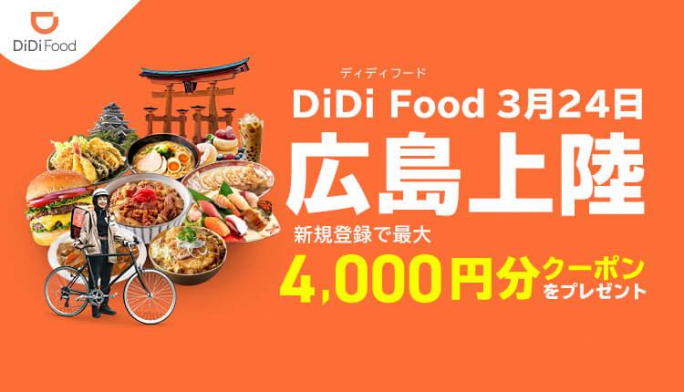 DiDiフードクーポン・キャンペーン【広島エリア新規登録4000円割引クーポンコード】