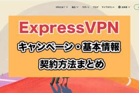 エクスプレスVPNキャンペーン・クーポン割引速報/使い方・支払い方法【ExpressVPN】