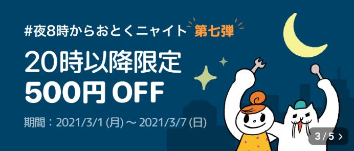 フードネコ(FOODNEKO)クーポンコード・キャンペーン【500円オフクーポン8時以降限定】