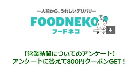 フードネコ(FOODNEKO)クーポンコード・キャンペーン【アンケート回答で800円割引】