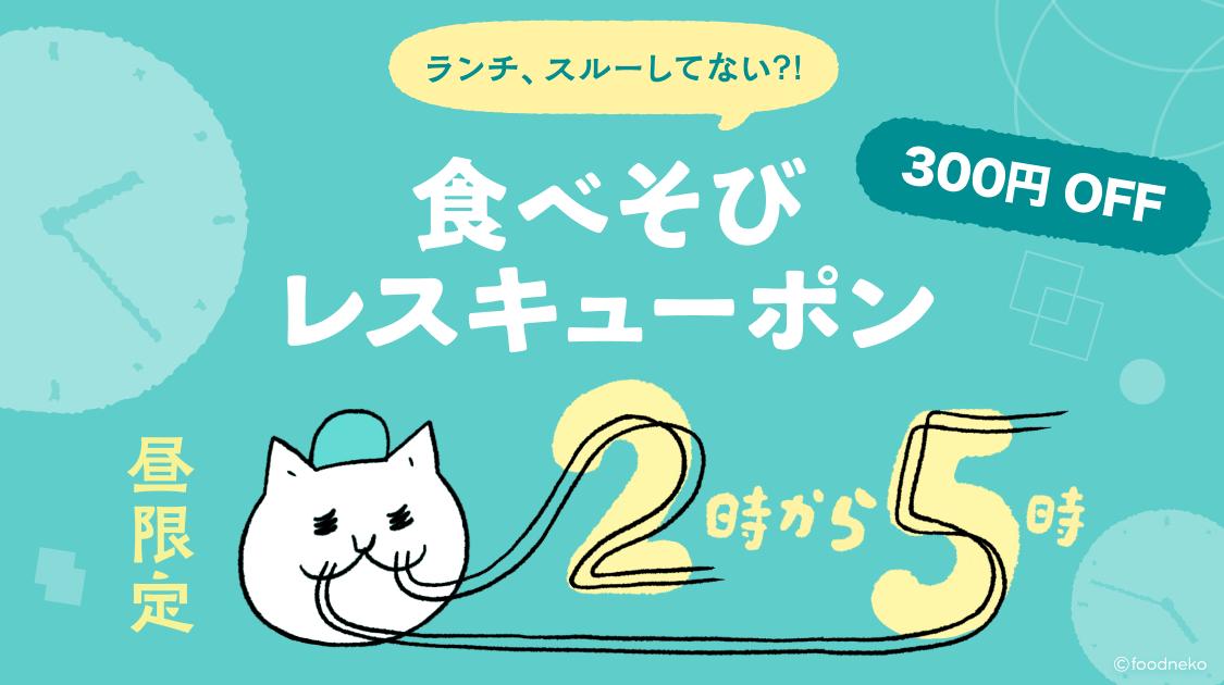 フードネコ(FOODNEKO)クーポンコード・キャンペーン【昼限定300円割引『食べそびレスキューポン』】