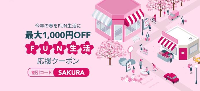 フードパンダ(foodpanda)クーポンコード・キャンペーン【最大1000円OFFクーポンが貰える生活応援キャンペーン】