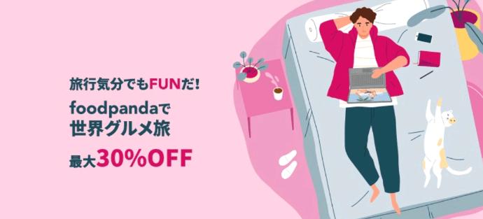 フードパンダ(foodpanda)クーポンコード・キャンペーン【世界中のグルメが30%OFF】