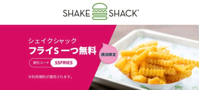 フードパンダ(foodpanda)クーポンコード・キャンペーン【クーポンでフライS1つ無料・シェイクシャック】