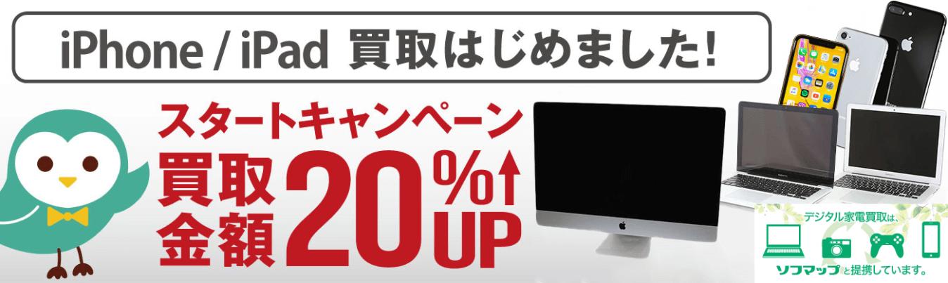 フクウロクーポン買取金額20%アップiPhone/iPad