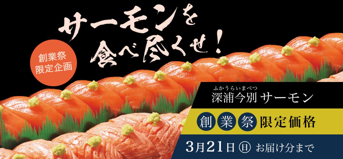銀のさらクーポン・キャンペーン【深浦今別サーモン・創業祭限定】