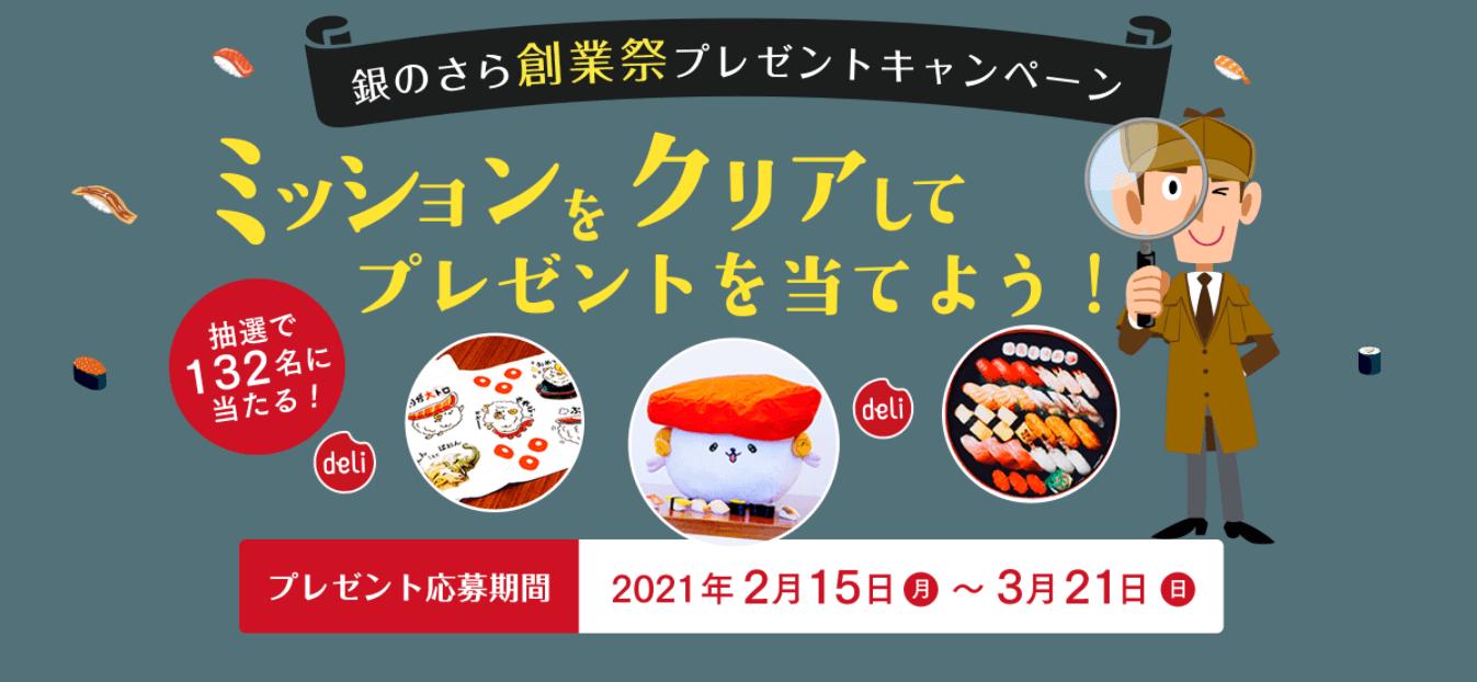 銀のさらクーポン・キャンペーン【1000デリポイントが当たる創業祭】